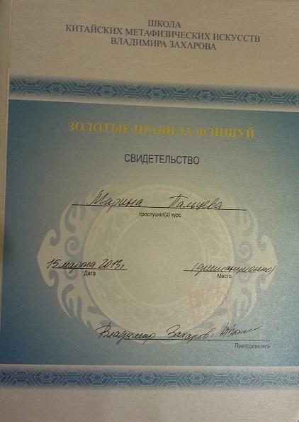 Дипломы Классический фэншуй с Мариной Пальцевой К Успеху и  ДИПЛОМ ЗОЛОТЫЕ ПРАВИЛА ФШ