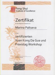 Сертификат Paltseva на сайт