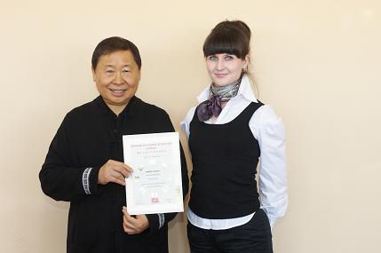 диплом Сань-Юань