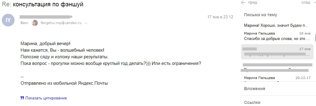 ОТЗЫВ 8