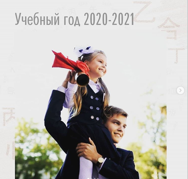 прогноз на учебный год 2020-2021